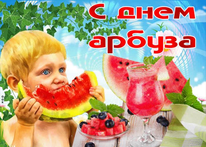 Поздравление с днем арбуза - скачать бесплатно на otkrytkivsem.ru