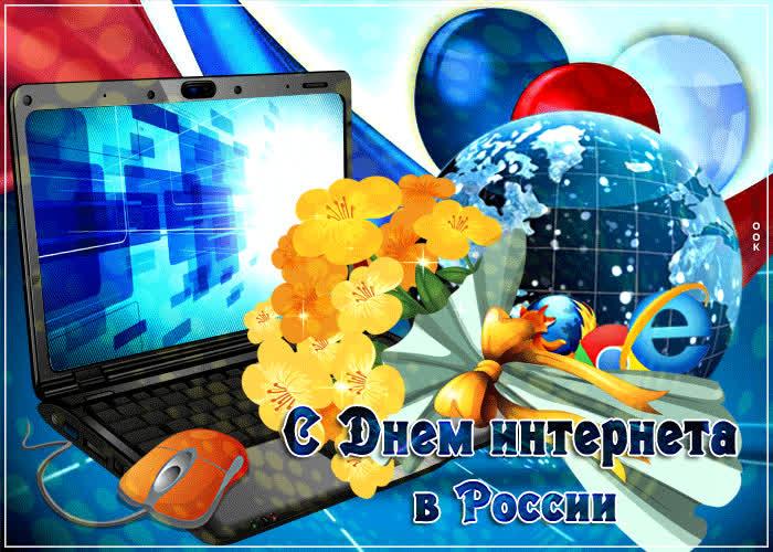 Поздравление с днем интернета - скачать бесплатно на otkrytkivsem.ru