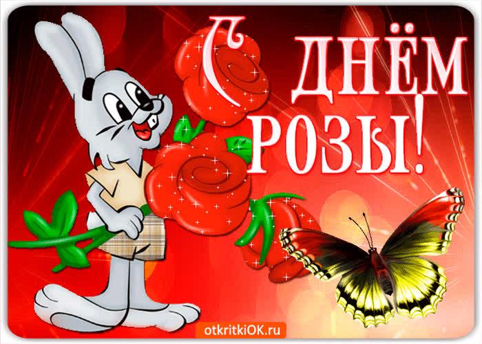 Поздравление с днем розы - скачать бесплатно на otkrytkivsem.ru