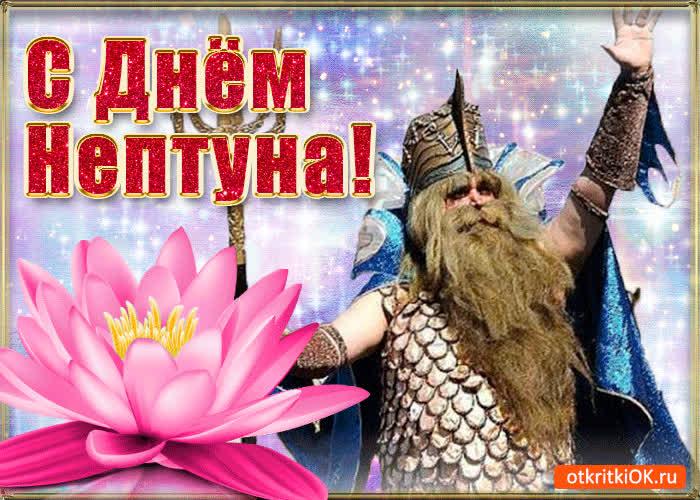 Поздравление С днём Нептуна - скачать бесплатно на otkrytkivsem.ru