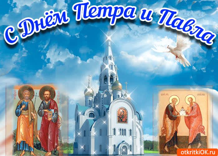 Поздравление С днём Петра и Павла - скачать бесплатно на otkrytkivsem.ru