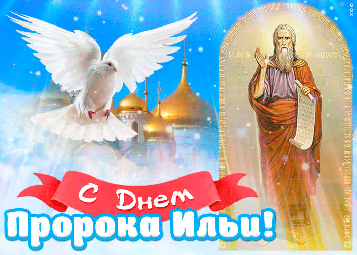 Поздравление с днём пророка Ильи - скачать бесплатно на otkrytkivsem.ru