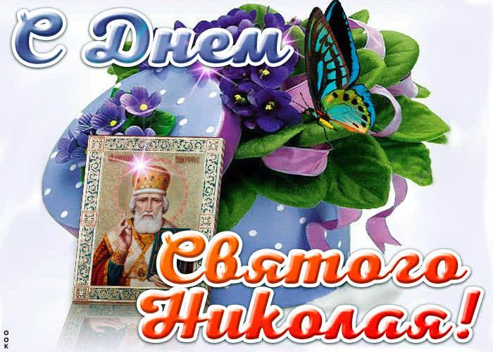 Поздравление С Днём Святого Николая 22 мая - скачать бесплатно на otkrytkivsem.ru