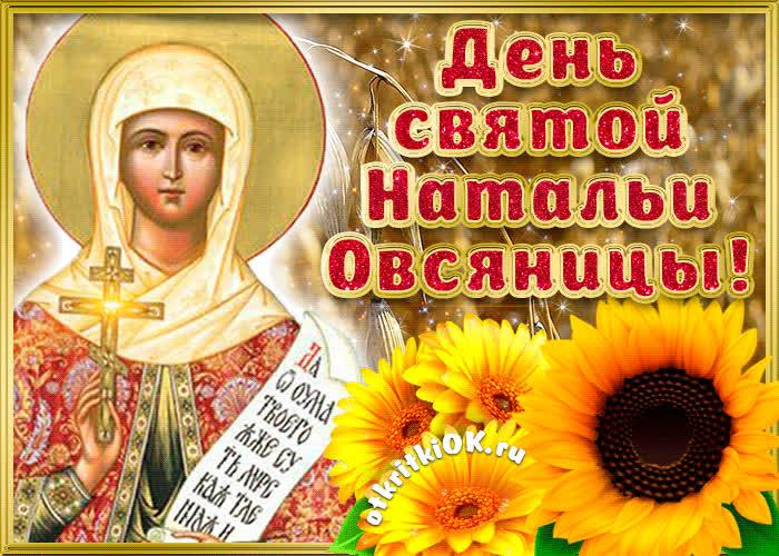 Поздравление С днём святой Натальи Овсяницы - скачать бесплатно на otkrytkivsem.ru
