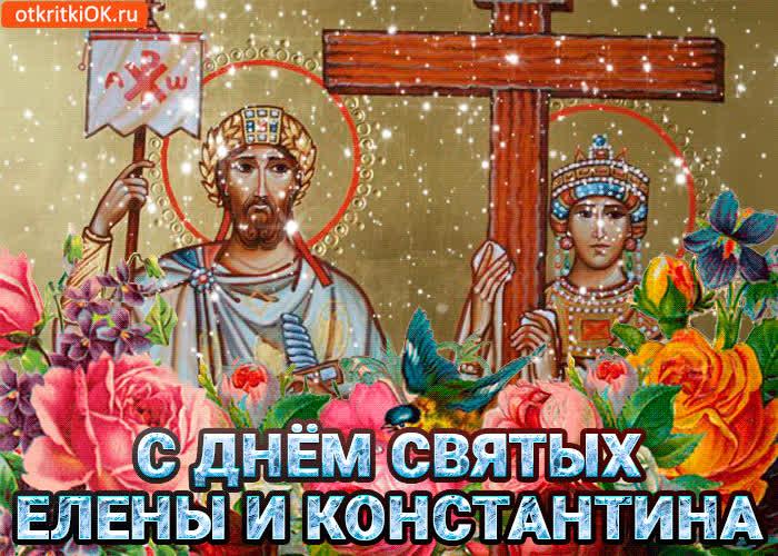 Поздравление С днём Святых Елены и Константина - скачать бесплатно на otkrytkivsem.ru