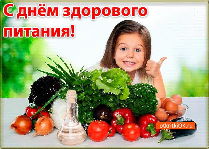 Поздравление С днём здорового питания - скачать бесплатно на otkrytkivsem.ru