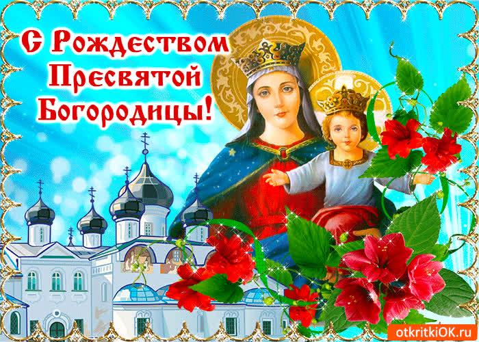 Поздравление с Рождеством Богородицы - скачать бесплатно на otkrytkivsem.ru