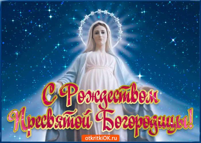 Поздравление с Рождеством Пресвятой Богородицы - скачать бесплатно на otkrytkivsem.ru