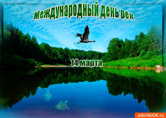 Поздравление тебе с днем рек - скачать бесплатно на otkrytkivsem.ru