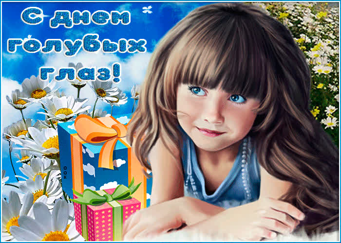 Поздравление в день голубых глаз - скачать бесплатно на otkrytkivsem.ru