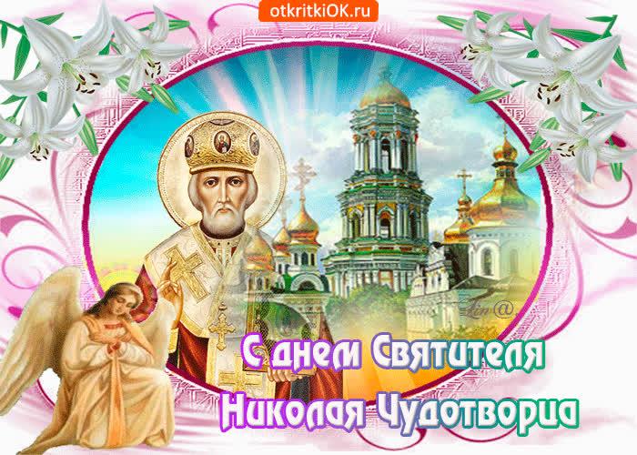 Поздравление в Николин день - скачать бесплатно на otkrytkivsem.ru