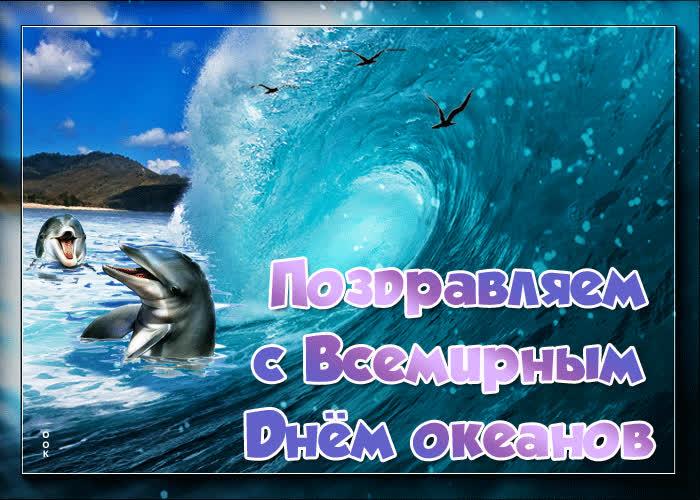 Поздравляем вас с всемирным днем океанов - скачать бесплатно на otkrytkivsem.ru