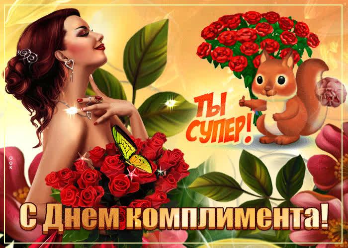 Поздравляю с днем комплимента - скачать бесплатно на otkrytkivsem.ru