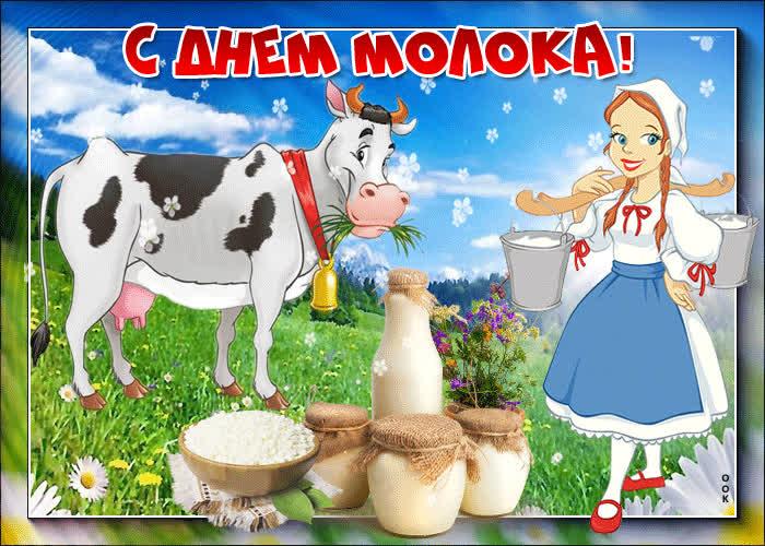 Поздравляю с днем молока - скачать бесплатно на otkrytkivsem.ru