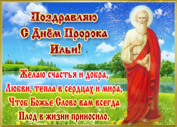 Поздравляю с днем Пророка Ильи - скачать бесплатно на otkrytkivsem.ru
