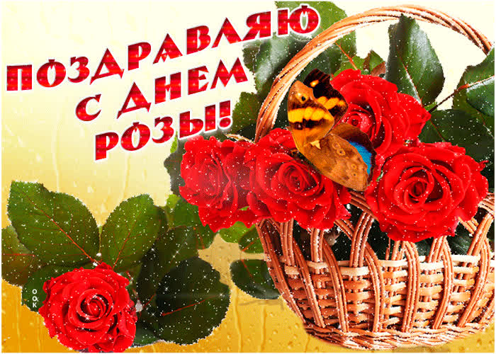 Поздравляю с днем розы - скачать бесплатно на otkrytkivsem.ru