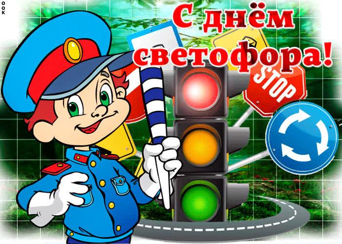 Поздравляю с днем светофора - скачать бесплатно на otkrytkivsem.ru