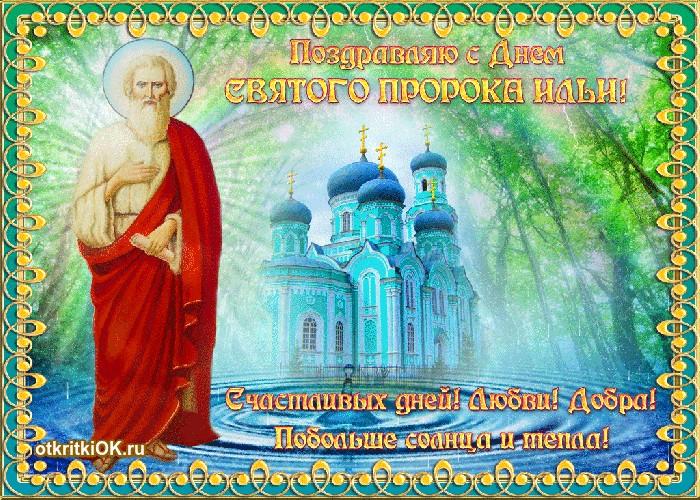 Поздравляю с днем Святого Пророка Ильи - скачать бесплатно на otkrytkivsem.ru