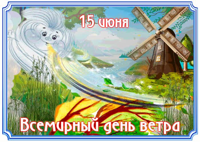 Поздравляю с днем ветра - скачать бесплатно на otkrytkivsem.ru