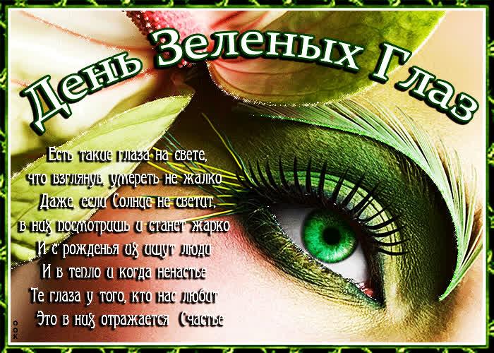 Поздравляю с днем зеленых глаз - скачать бесплатно на otkrytkivsem.ru