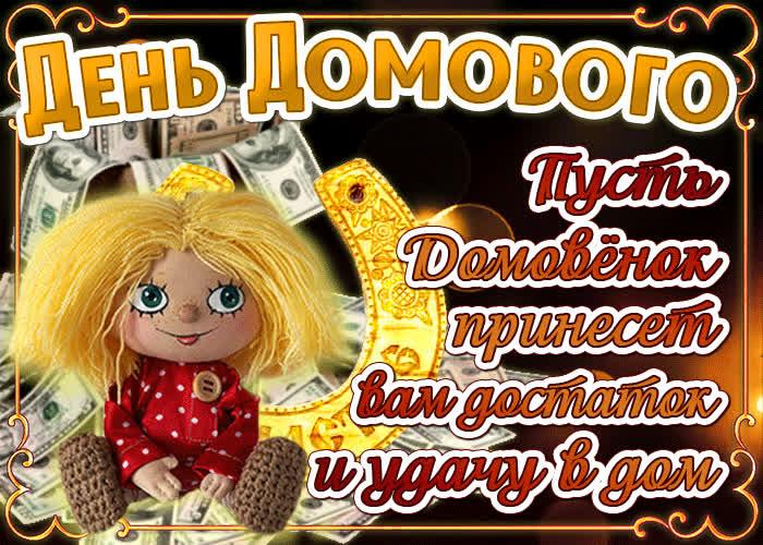 Поздравляю с днём домового - скачать бесплатно на otkrytkivsem.ru