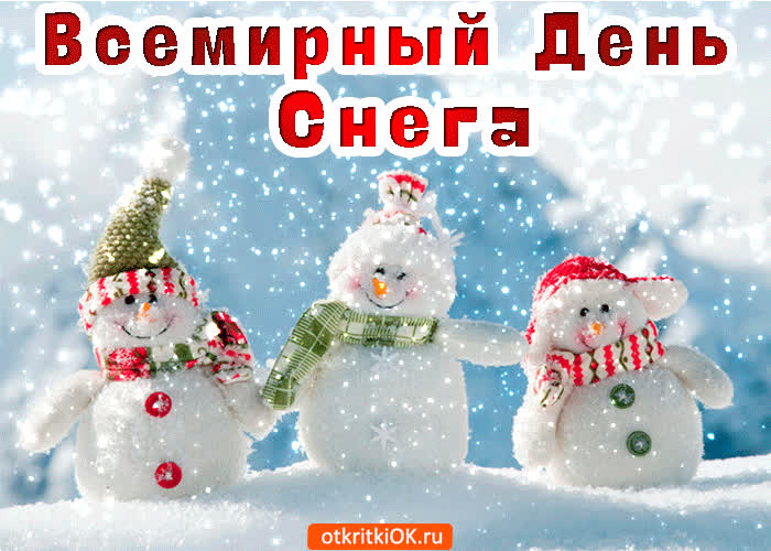 Поздравляю с днём снега - скачать бесплатно на otkrytkivsem.ru