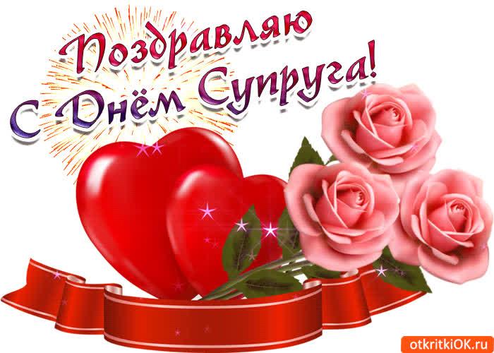 Поздравляю с днём супруга - скачать бесплатно на otkrytkivsem.ru