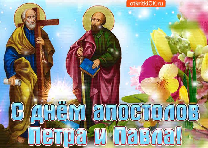 Поздравляю с праздником Апостолов Петра и Павла - скачать бесплатно на otkrytkivsem.ru
