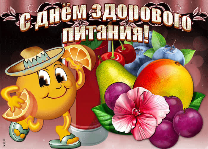 Поздравляю с праздником здорового питания - скачать бесплатно на otkrytkivsem.ru