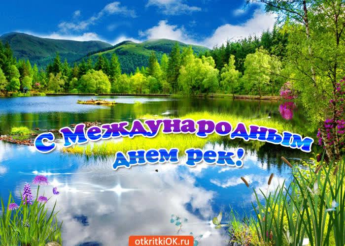 Поздравляю с прекрасным днем рек - скачать бесплатно на otkrytkivsem.ru