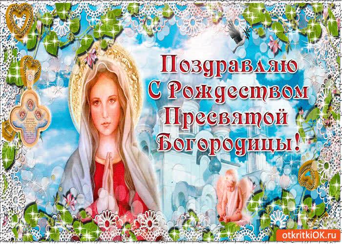 Поздравляю с Рождеством Пресвятой Богородицы - скачать бесплатно на otkrytkivsem.ru