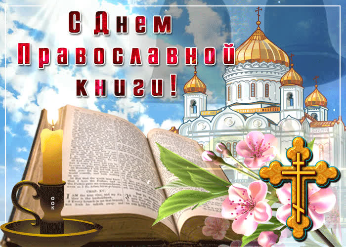 Поздравляю с великим праздником православной книги - скачать бесплатно на otkrytkivsem.ru