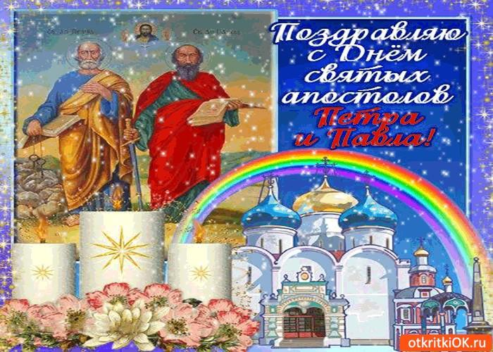 Поздравляю тебя с днём святых апостолов Петра и Павла - скачать бесплатно на otkrytkivsem.ru
