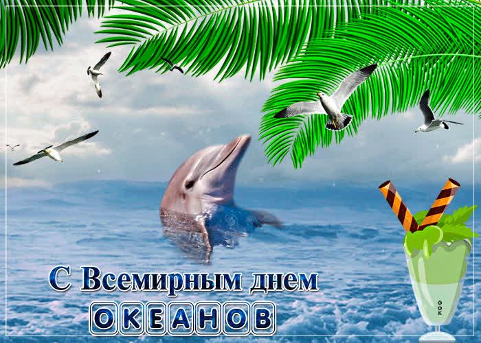 Поздравляю тебя с праздником океанов - скачать бесплатно на otkrytkivsem.ru
