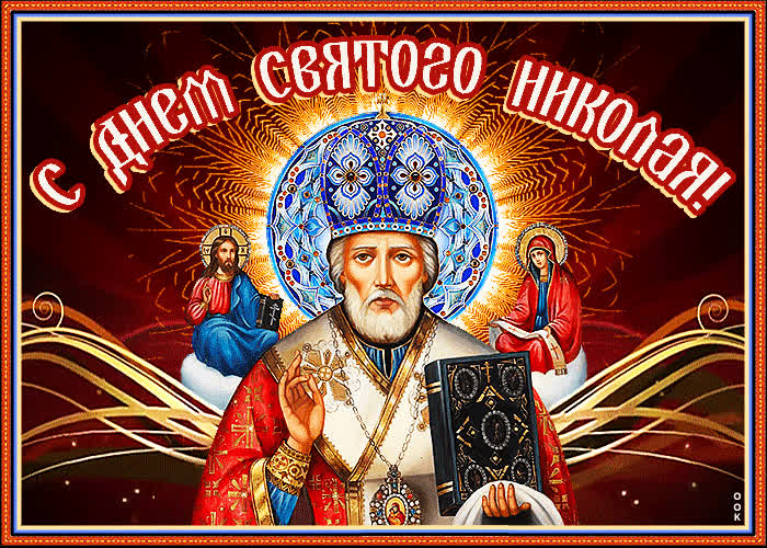 Поздравляю тебя в честь Святого Николая - скачать бесплатно на otkrytkivsem.ru