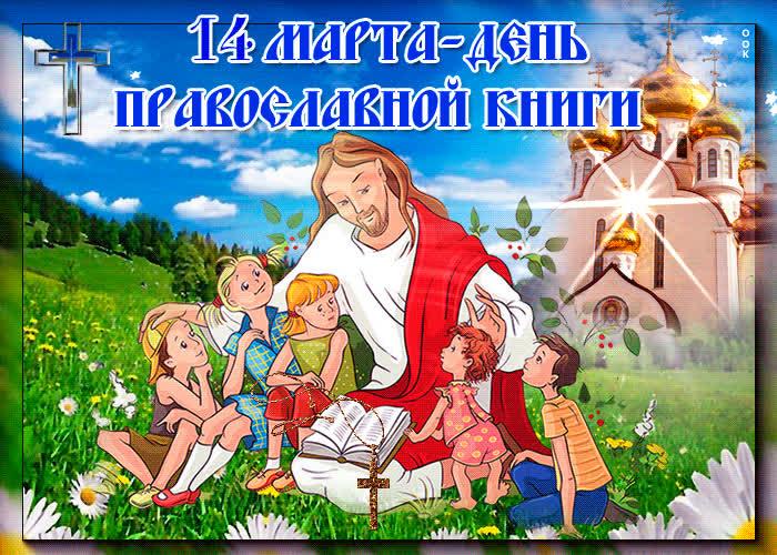 Поздравляю в день православной книги - скачать бесплатно на otkrytkivsem.ru
