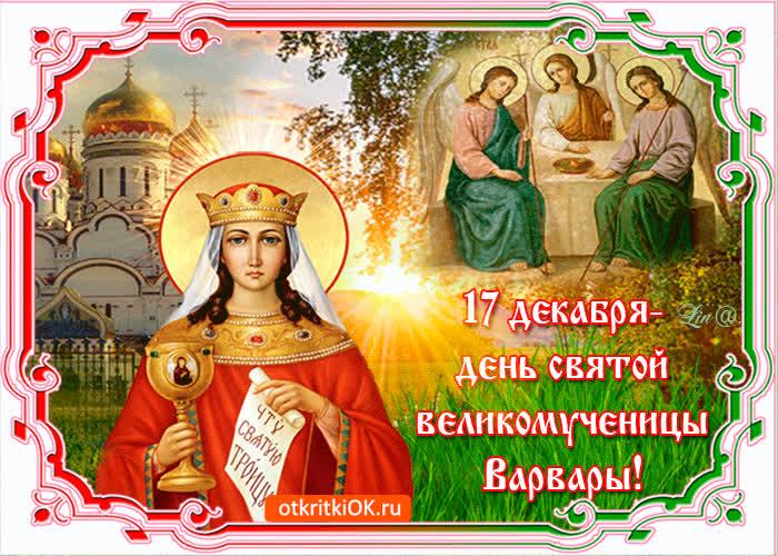 Поздравляю в День святой Варвары - скачать бесплатно на otkrytkivsem.ru