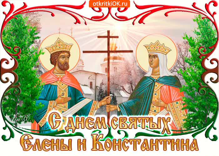 Поздравляю в день святых Елены и Константина - скачать бесплатно на otkrytkivsem.ru