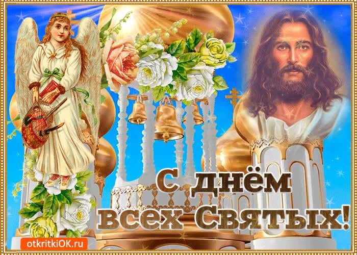 Поздравляю вас с днем всех святых - скачать бесплатно на otkrytkivsem.ru