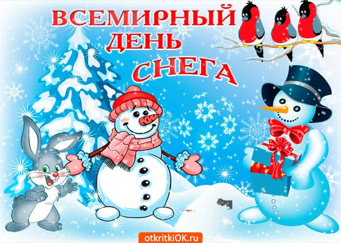 Поздравляю всех с днём снега - скачать бесплатно на otkrytkivsem.ru