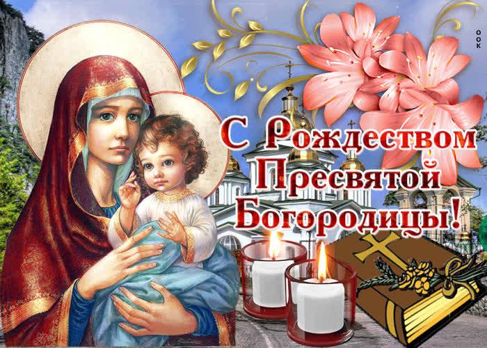 Православная открытка с Рождеством Пресвятой Богородицы - скачать бесплатно на otkrytkivsem.ru
