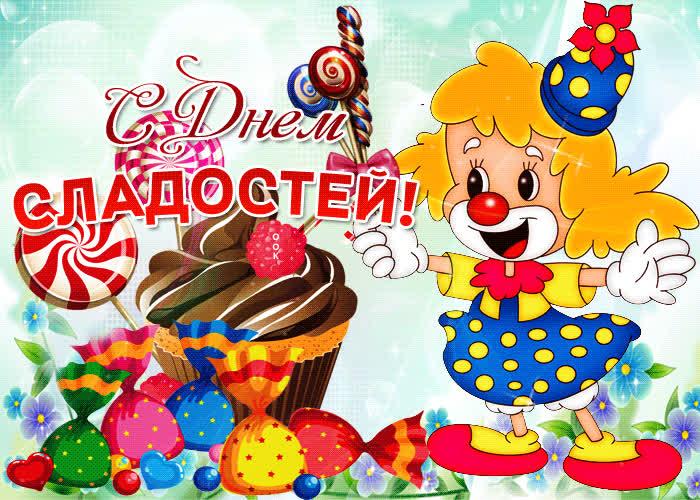 Праздничная картинка День сладостей - скачать бесплатно на otkrytkivsem.ru