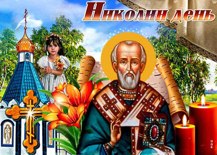 Праздничная картинка Николин День - скачать бесплатно на otkrytkivsem.ru