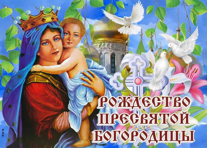 Праздничная картинка Рождество Пресвятой Богородицы - скачать бесплатно на otkrytkivsem.ru