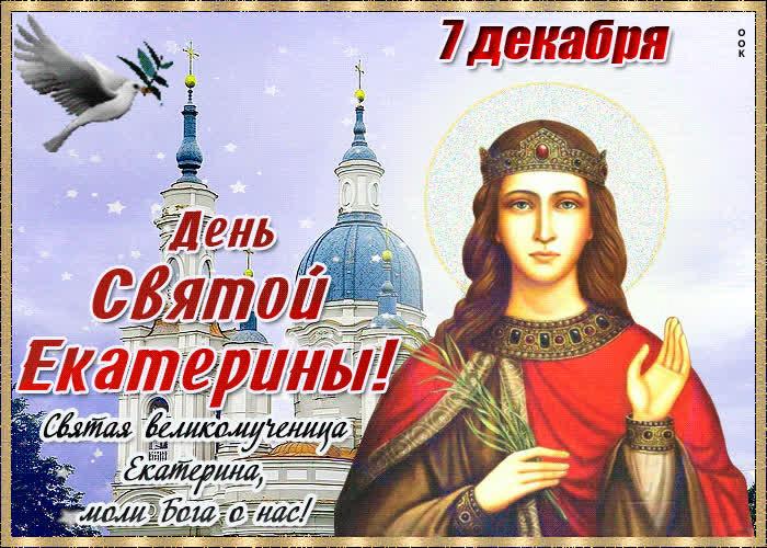 Праздничная открытка День Святой Екатерины - скачать бесплатно на otkrytkivsem.ru