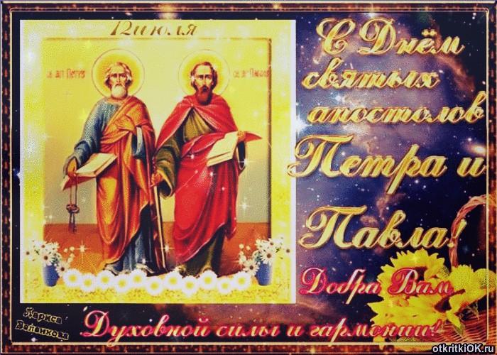 Праздник Апостолов Петра и Павла - скачать бесплатно на otkrytkivsem.ru