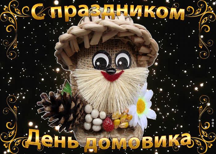 Праздник День Домовика - скачать бесплатно на otkrytkivsem.ru