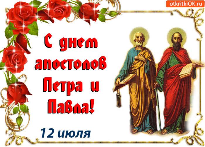 Праздник Петра и Павла 12 июля - скачать бесплатно на otkrytkivsem.ru