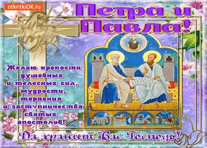 Праздник Петра и Павла - Да хранит вас Господь - скачать бесплатно на otkrytkivsem.ru