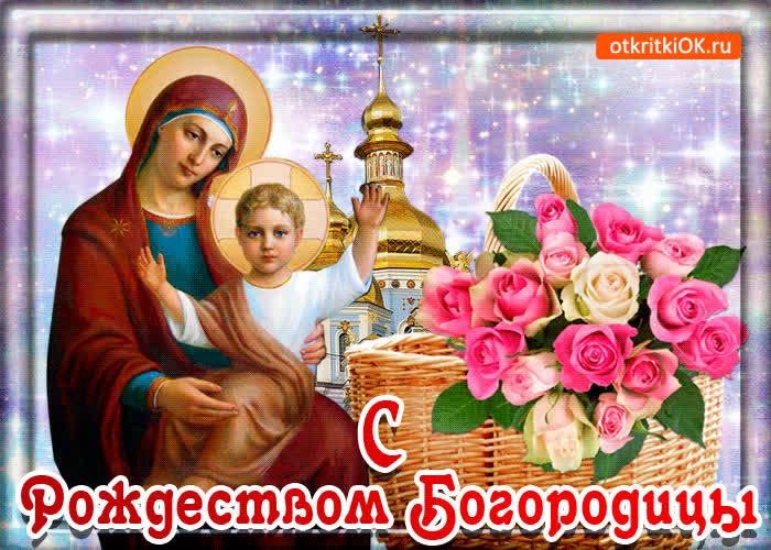 Праздник Рождества Пресвятой Богородицы - скачать бесплатно на otkrytkivsem.ru